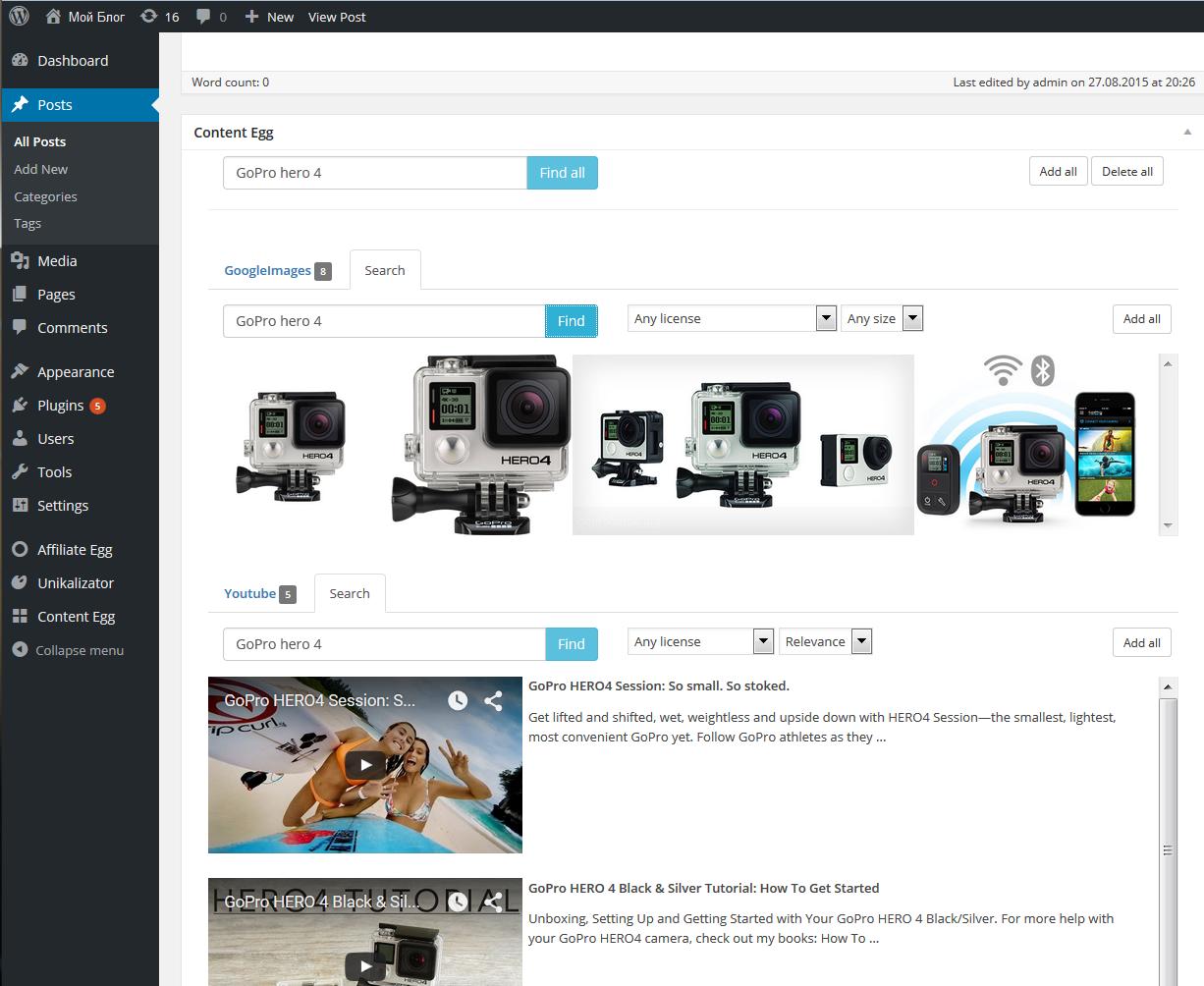 Download Content Egg 4.8.0 – Free WordPress Plugin