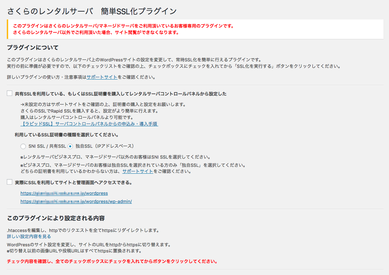 Download Easy SSL Plugin for SAKURA Rental Server 1.3.0 – Free WordPress Plugin