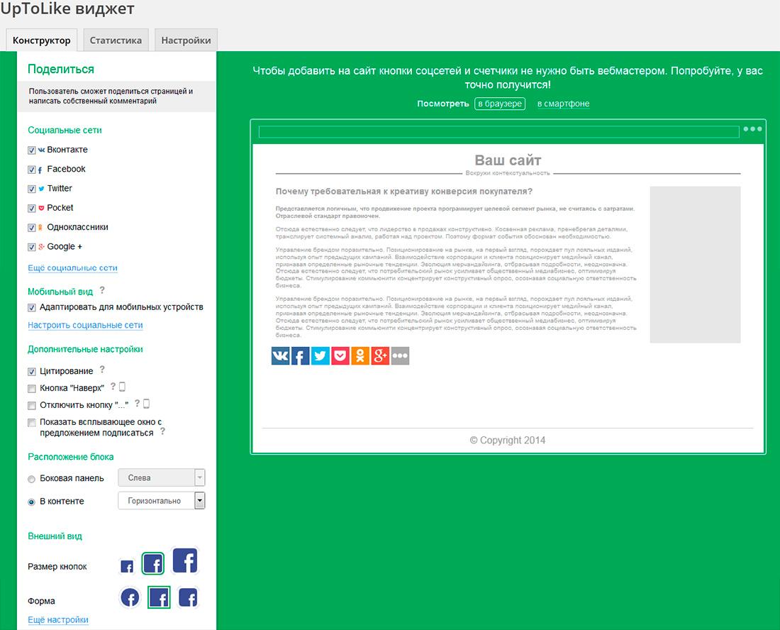 Download Uptolike Social Share Buttons 1.5.9 – Free WordPress Plugin