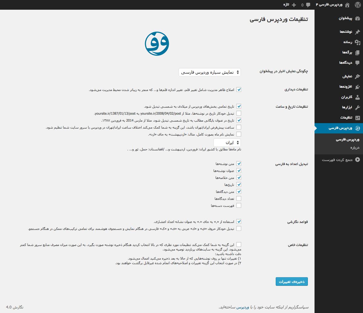 Download wp-jalali 5.0.1 – Free WordPress Plugin